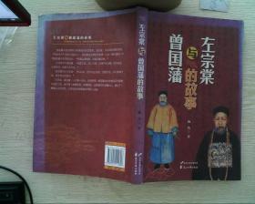 左宗棠与曾国藩的故事