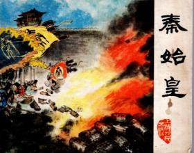 秦始皇1974年1版1印