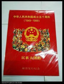 中华人民共和国成立五十周年(1949-1959)民族大团结邮票发行纪念(一大版56个民族)