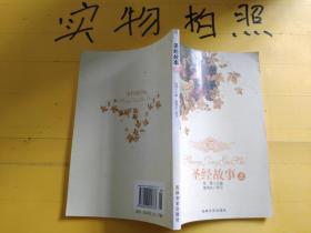 外国文学名著精读:圣经故事 上