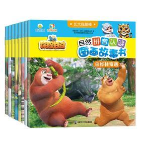 长大我最棒·熊出没之探险日记自然拼音认读图画故事书(套装共8册)