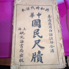 中华国民尺牍(民国老书)