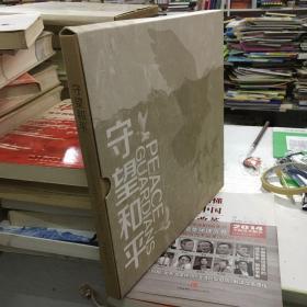 守望和平 《中国军队参加联合国维和行动》邮票珍藏【绝对正版】