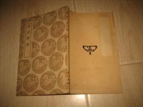 经川诗话(民国26年初版)