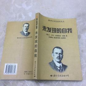 未发现的自我(精神分析经典译丛)