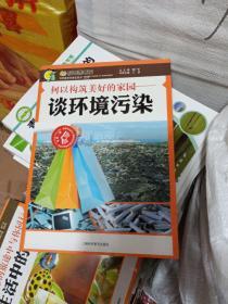 何以构筑美好的家园—谈环境污染