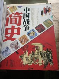 中国战争简史---[ID:14914][%#113D1%#]---[中图分类法][!E29军事史(战史、建军史)!]