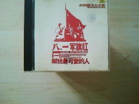 音乐光盘  八一军旗红