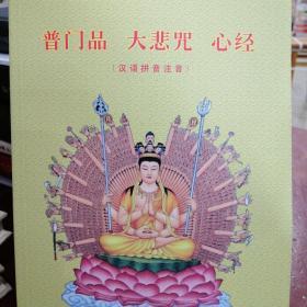 普门品  大悲咒  心经(汉语拼音注音)