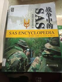 战争中的SAS.英国特种部队在行动---[ID:14919][%#113D1%#]---[中图分类法][!E56预备役部队!]