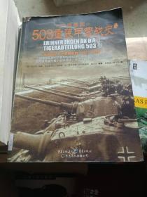 503重装甲营战史---[ID:14920][%#113D1%#]---[中图分类法][!E51国防建设和战备!]
