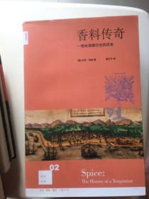 香料传奇(新知文库02)