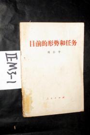 目前的形势和任务 邓小平