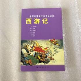 中国连环画优秀作品读本:西游记