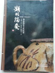湖北陶瓷----荆楚陶瓷文化记录