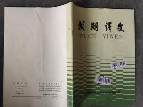 武测译文 1987 3