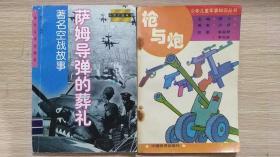萨姆导弹的葬礼少年儿童出版社+枪与炮 中国经济出版社(2本)
