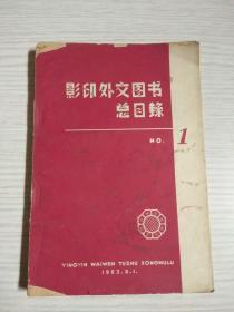 影印外文图书总目录(1)