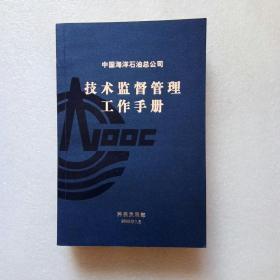 中国海洋石油总公司--技术监督管理工作手册