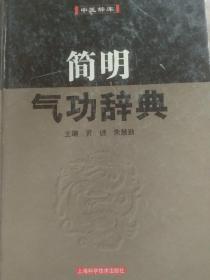 简明气功辞典