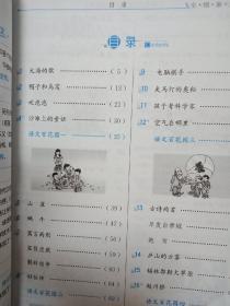 小学教材全解工具版·三年级语文上 语S版 2015秋