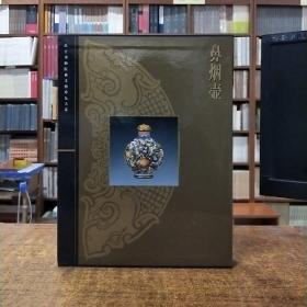 故宫博物院藏文物珍品大系:鼻烟壶