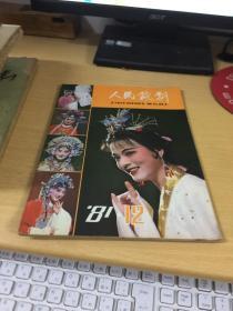 人民戏剧 1981年12期