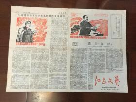 文革版·《红色文艺》首都文艺界红色造反总部·第2.3期·1967年5月20日·1-4版·4开·要点:纪念毛主席质押文艺座谈会上的讲话发表25周年,江青关于文艺问题的重要讲话