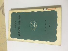 日文原版。(高度成长-,-),什么书自己看:品如图。自己定: