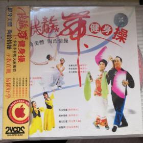 民族舞健身操 VCD(2碟装)