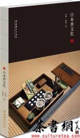 茶书网:《日本香文化》