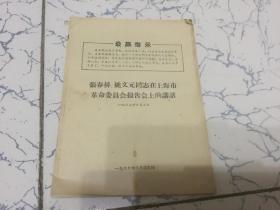 张春桥 姚文元同志在上海市革委会报告会上的讲话