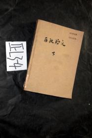 中国历代通俗演义;后汉演义(上)蔡东藩著