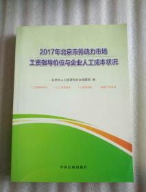 2017年北京市劳动力市场 工资指导价位与企业人工成本状况(正版 现货 当天发货)