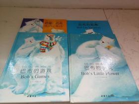 巴布熊系列:巴布的假期、巴布的游戏.哈喽!巴布、巴不的小花(精装版4本合售)【内页干净】
