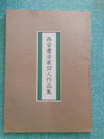 日本出版书籍:西安书法家52人作品集