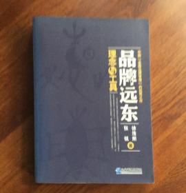品牌远东——理念与工具(作者签赠本)