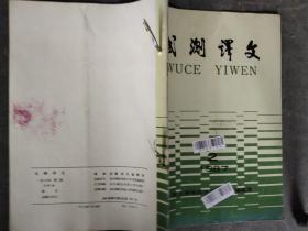 武测译文 1987 2