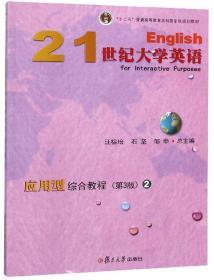 二手21世纪大学英语应用型综合教程2第三3版汪榕培石坚邹申复旦9787309135305