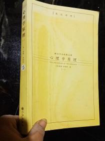 西方学术经典文库——心理学原理(一).
