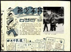 报纸-1986年3月17日《新少年报》 4开4版  全品自然旧