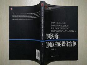 控制沟通:美国政府的媒体宣传