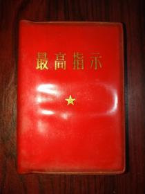 最高指示(毛主席指示),浙江日报,少见!彩色头像、林彪题词完好!完整本。