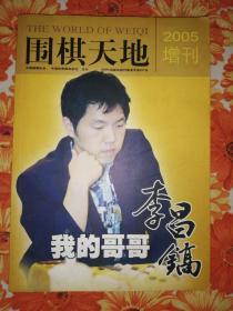我的哥哥李昌镐(围棋天地2005增刊)