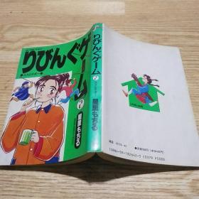日文 漫画びんじげ-