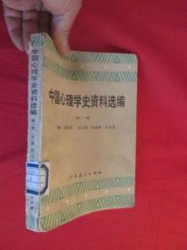 中国心理学史资料选编     (第一卷)