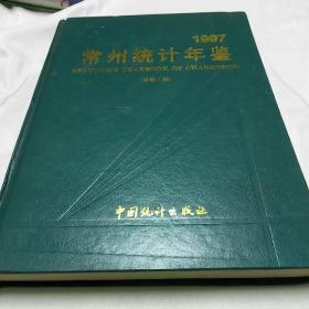 常州统计年鉴1997