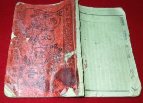特价民国新约圣书马太福音包老怀旧64开本
