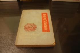 《中国古代工艺图案》民国版