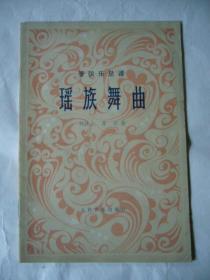 管弦乐总谱:瑶族舞曲 29面乐谱